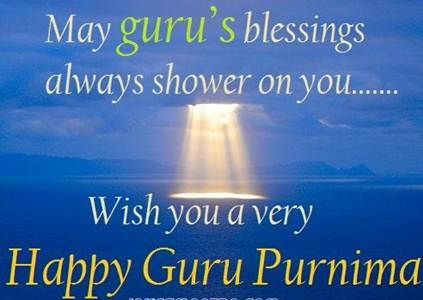 Happy Guru Purnima Quotes, Happy Guru Purnima  Images, Guru Purnima Photos in HD, Guru Purnima HD Wallpapers in Marathi, SMS, Messages in Marathi, Guru Poornima