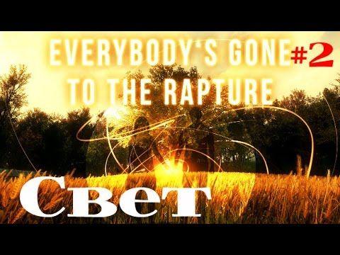 Хроники Последних Дней -Everybody's Gone to the Rapture#2