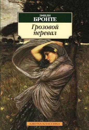 Э. Д. Бронте, Н. Д. Вольпин Грозовой перевал Роман