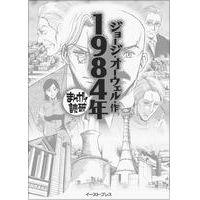 ジョージ・オーウェル & バラエティ・アートワークス「1984年 ─まんがで読破─」