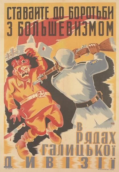 "This poster, in Ukrainian, translates as: ""Stand up to fight Bolshevism in the ranks of the Division Galizien"". This is a recruiting poster for an SS division of Ukrainian nationals. #Festung_Europa"