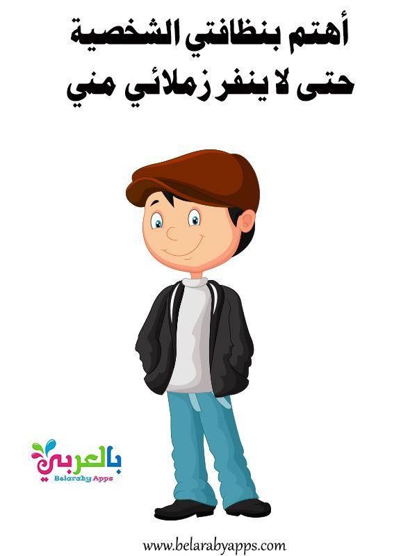بطاقات ارشادية عن النظافة الشخصية للاطفال عبارات عن النظافة بالعربي نتعلم Islamic Kids Activities Preschool Activities Islam For Kids