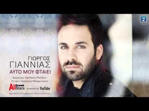 Auto Mou Ftaiei ~ Giorgos Giannias | Αυτό Μου Φταίει ~ Γιώργος Γιαννιάς ...