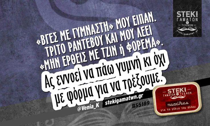 «Βγες με γυμναστή» μου είπαν. @Venia_K - http://stekigamatwn.gr/s5189/