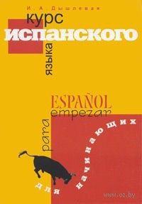 Курс испанского языка для начинающих. Ирина Дышлевая