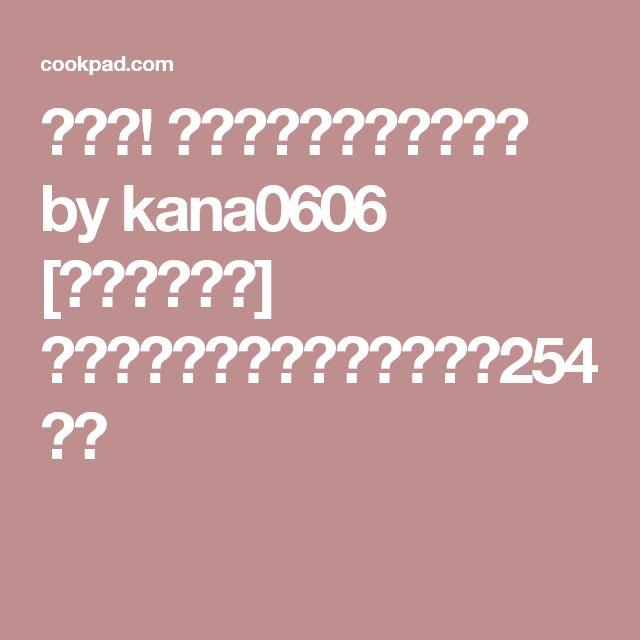 爽やか! レモンクリームのパスタ by kana0606 [クックパッド] 簡単おいしいみんなのレシピが254万品