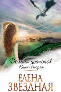 Подписка на книги   Елена Звездная