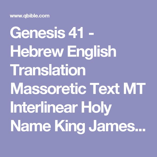 Genesis 41 - Hebrew English Translation Massoretic Text MT Interlinear Holy Name King James Version KJV Strong's Concordance Online Parallel Bible Study