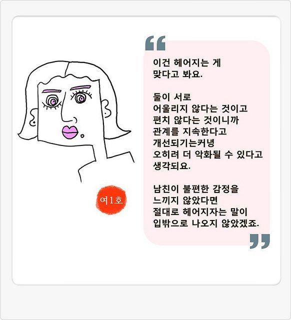 삼삼남녀5화_p7 | 출처: web7minutes