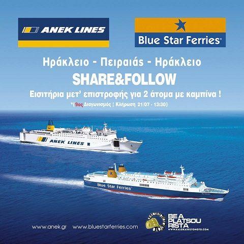 Κερδίστε ακτοπλοϊκά εισιτήρια με καμπίνα για δύο άτομα από και προς Κρήτη εντελώς δωρεάν !! http://getlink.saveandwin.gr/9cJ