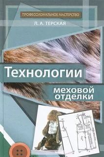 Мастерство мехового дизайна: 14 тыс изображений найдено в Яндекс.Картинках