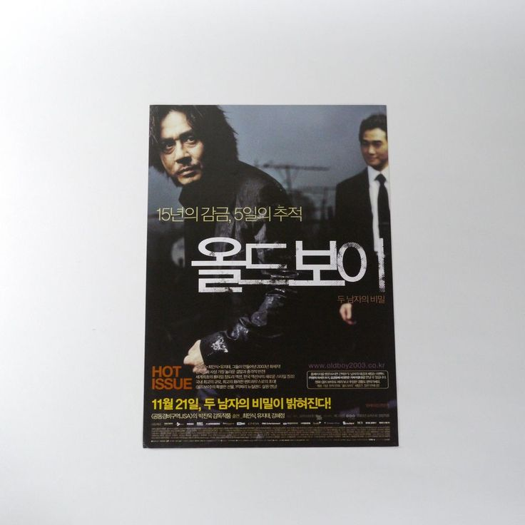 OLDBOY Official AD Flyer, Mini Poster [Original Edition] Chan-wook Park