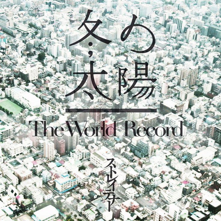 冬の太陽/The World Record - EP