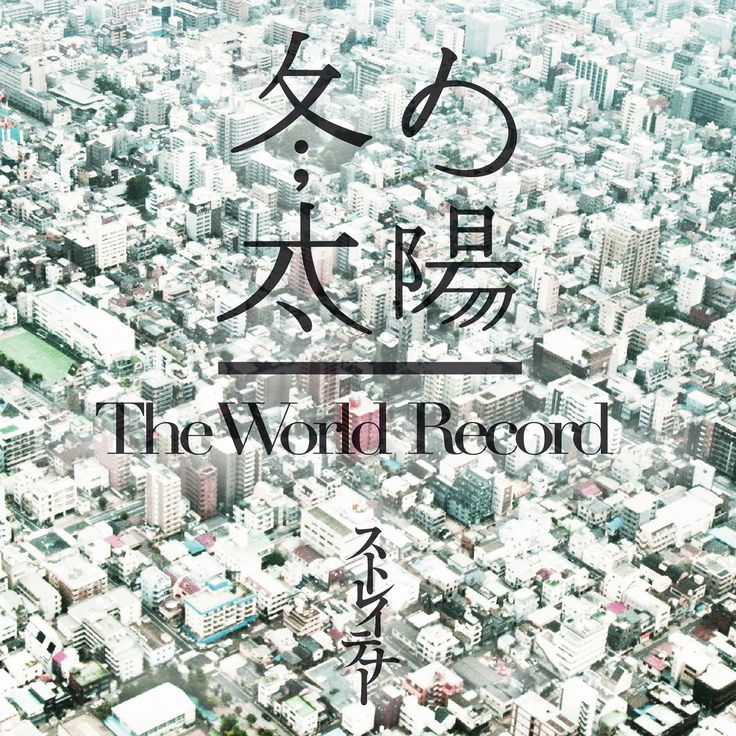 冬の太陽/The World Record - EP