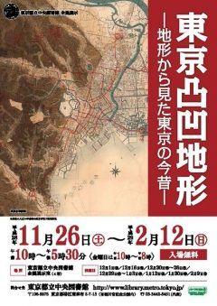 東京都立中央図書館にて東京凸凹地形地形から見た東京の今昔が開催中です 東京にある坂の多さ高低差が好きな方にはたまらない企画展ですよ 都内を歩いてみたりするとよく分かるのですが複雑な地形をしています 起伏も多くこんなところに町があったのかと驚かされることもしばしば 様々な開発により手を加えられていた東京の街ですが元々ある地形を昔の地図情報などと照らし合わせて東京の凹凸を知ることができます そして目玉のひとつとしてDの東京の微地形模型もご覧いただけます 俯瞰で見る東京の街を知ればもっと面白くなりますよ() 東京に限らず全国の地形に詳しい有名人といえばやっぱりタモリさんですよねもしかしたらタモリさんを越える地形博士になれるかもしれませんよ笑 ぜひ足を運んでみてください tags[東京都]