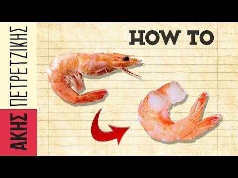 Αυτός είναι ο πιο εύκολος τρόπος για να καθαρίσετε τις γαρίδες σας!!! | Άκης Πετρετζίκης