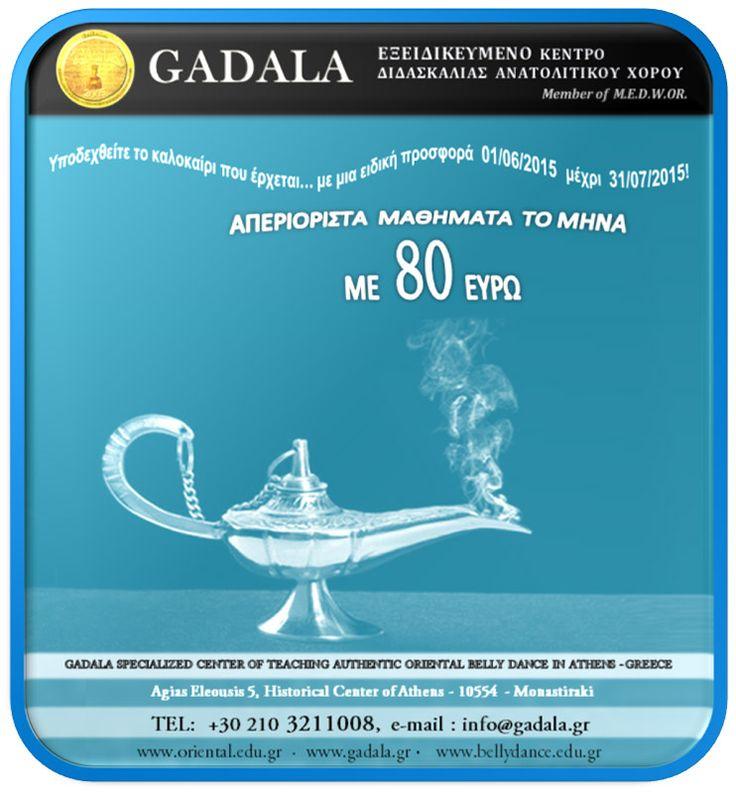 GADALA Oriental Belly Dancing Studio www.oriental.edu.gr 2103211008 info@gadala.gr   Μαθήματα  oriental αιγυπτιακού  χορού από την Εξειδικευμένη Σχόλη Ανατολίτικου Χορού GADALA. Δυνατότητα απόκτησης διεθνώς αναγνωρισμένου τίτλου σπουδών στον αυθεντικό Οριεντάλ χορό κατόπιν εξετάσεων του M.E.D.W.OR. /Middle Eastern Dance World Organization For Distinguishing The Cultural Heritage And Folk Art Of Egypt And Countries Of The Middle East.  www.bellydance.edu.gr
