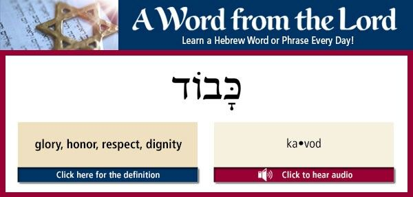 how to say glory in hebrew