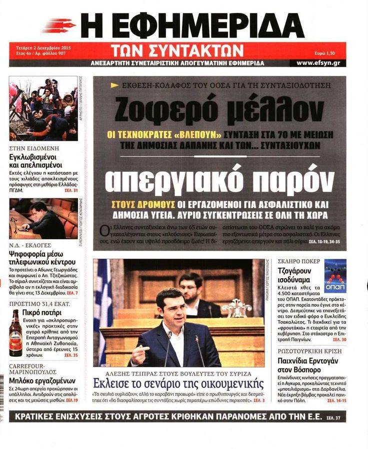 Εφημερίδα Η ΕΦΗΜΕΡΙΔΑ ΤΩΝ ΣΥΝΤΑΚΤΩΝ - Τετάρτη, 02 Δεκεμβρίου 2015