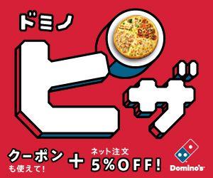 宅配ピザのドミノ・ピザ 「ドミノオンライン本店」