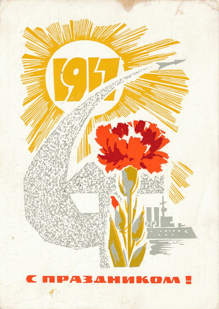 открытки с днем 1917 чтобы