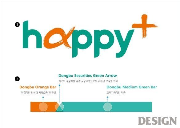 월간 디자인 : 동부증권 비주얼 아이덴티티 정립 프로젝트 | 매거진 | DESIGN