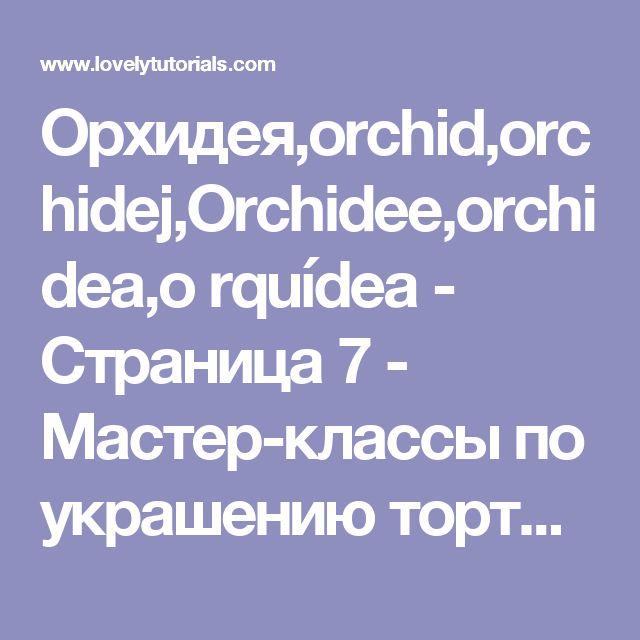 Орхидея,orchid,orchidej,Orchidee,orchidea,o rquídea - Страница 7 - Мастер-классы по украшению тортов Cake Decorating Tutorials (How To's) Tortas Paso a Paso