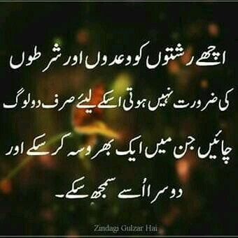 Sirf 2 Log A H Islam Urdu Quotes Quotes Poetry Quotes