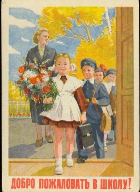 Картинки с днем учителя старинные