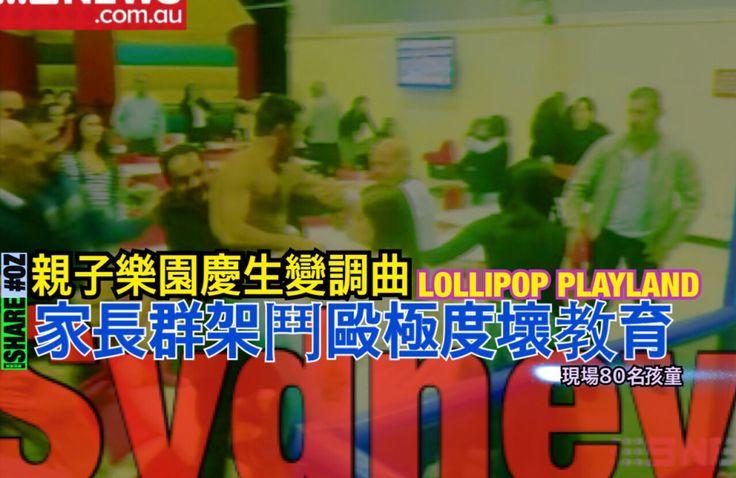 SYD lollipop Playland 親子樂園,數位家長以最壞示範在80名兒童面前,上演了火爆的拳打腳踢群毆的戲碼,隨後三男一女被逮捕到案說明… |
