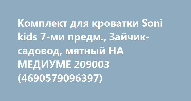Комплект для кроватки Soni kids 7-ми предм., Зайчик-садовод, мятный НА МЕДИУМЕ 209003(4690579096397) http://ooo-katalog.ru/products/35126-komplekt-dlya-krovatki-soni-kids-7-mi-predm-zajchik-sadovod  Комплект для кроватки Soni kids 7-ми предм., Зайчик-садовод, мятный НА МЕДИУМЕ 209003(4690579096397) со скидкой 2576 рублей. Подробнее о предложении на странице: http://ooo-katalog.ru/products/35126-komplekt-dlya-krovatki-soni-kids-7-mi-predm-zajchik-sadovod