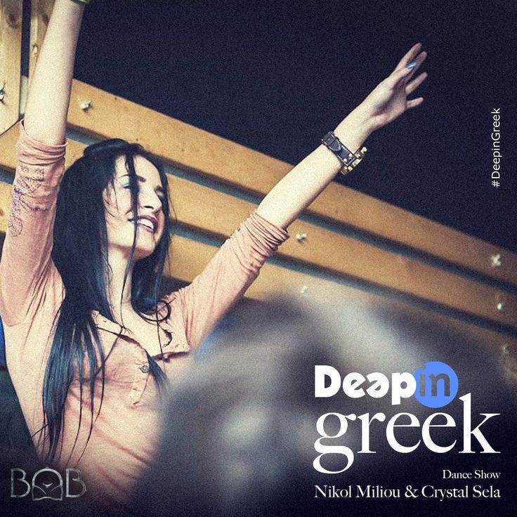 Οι Κυριακές μας στο Deep InsideClub είναι..Ελληνικές!