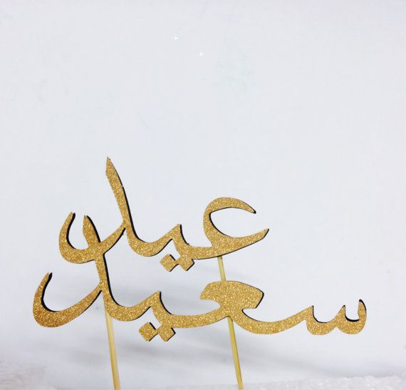 Eid mubarak cake topper happy eid eid saeed in by HafsaCreates