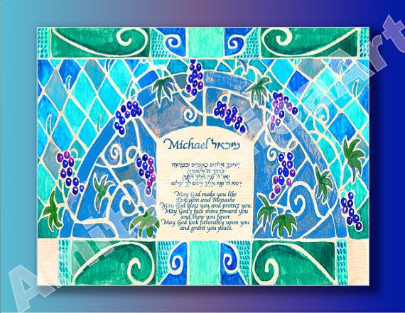 Custom Jewish Sons Blessing Personalized Hebrew And