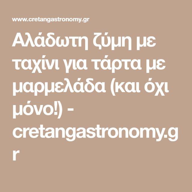 Αλάδωτη ζύμη με ταχίνι για τάρτα με μαρμελάδα (και όχι μόνο!) - cretangastronomy.gr