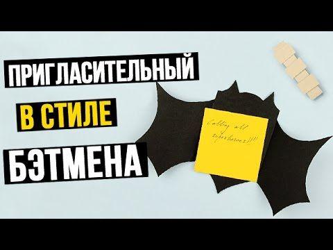 Красивые и очень оригинальные детские пригласительные открытки в стиле любимого всеми супергероя Бэтмена! #Бэтмен #пригласительные #скрапбукинг