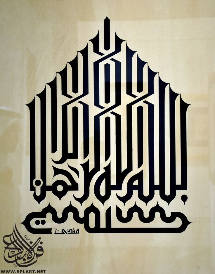 Arabic Calligraphy!!!