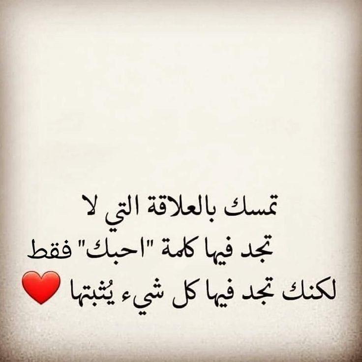 Pin By Seada Husejni On Arabic Love Quotes Image Quotes Love Words Arabic Love Quotes