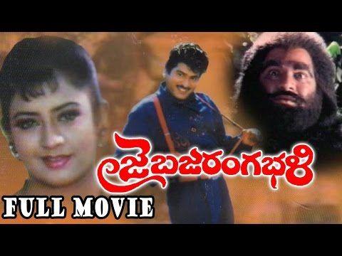 cool Jai Bajarangabali Full Length Telugu Movie || Rajendra Prasad, Indraja || Latest Telugu Movies