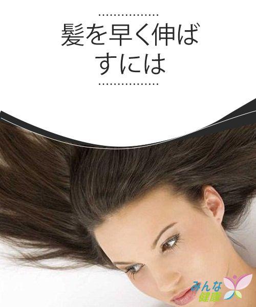 髪を早く伸ばすには 水分補給をすることは、体内だけでなく髪の健康にも良いとされています。1日あたり少なくとも2ℓは水を飲みましょう。