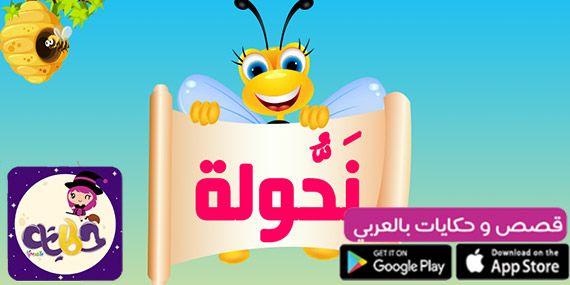 قصة عن اتقان العمل للاطفال بالصور فضل اتقان العمل وأهميته بالعربي نتعلم Character Google Play App
