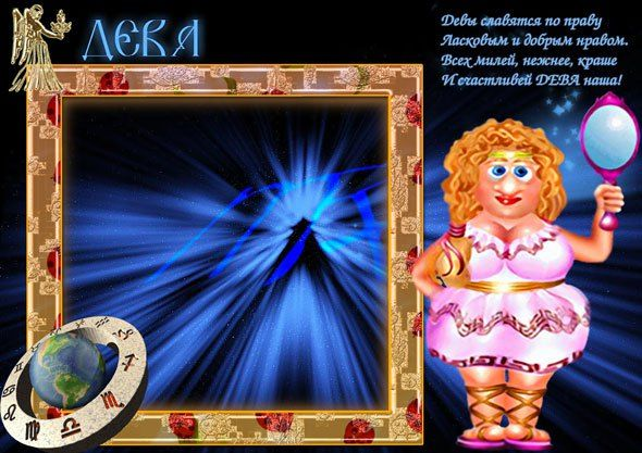 Дева, знак Зодиака - шаблон для оформления детского фото с шутливым поздравлением