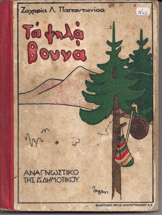 Τα Ψηλά Βουνά γράφτηκαν to 1918 κατά παραγγελία Ελευθέριου Βενιζέλου για να γίνουν το πρώτο παιδικό αναγνωστικό στη δημοτική γλώσσα.