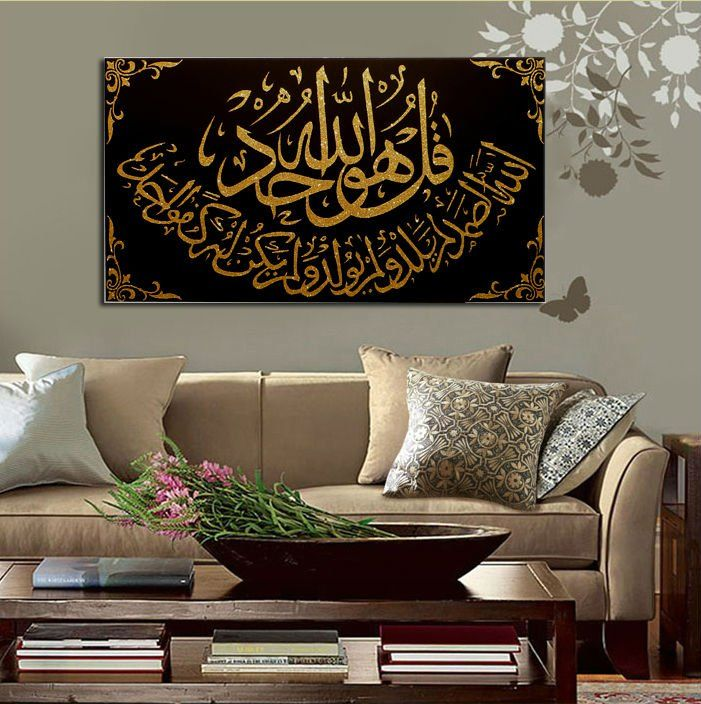 Modern Islamic Oil painting Surah Al Ikhlas   Arabic Art   Calligraphy Wall Decoration Golden,brown