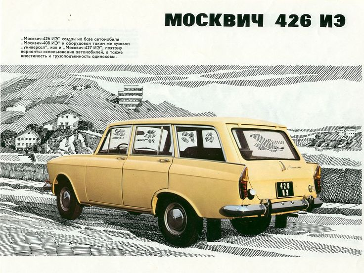Moskvitch_426.jpg (1654×1240)