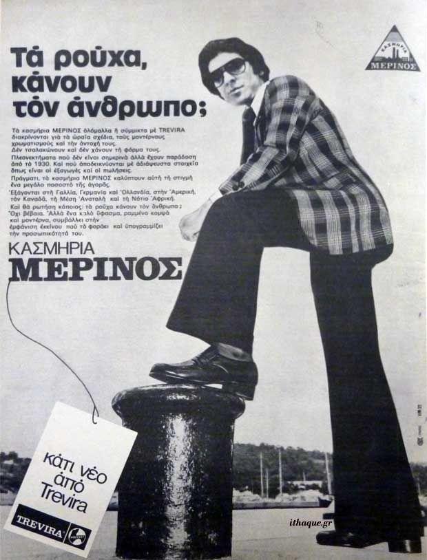 Τα ρούχα κάνουν τον άνθρωπο? old greek old advertisements - Παλιες ελληνικες διαφημισεις