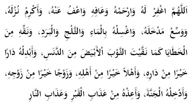Allahummaghfirlahu Warhamhu Tulisan Kaligrafi Arab
