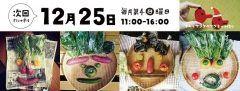 東京下北沢で月に一度開催中の子供と一緒に楽しめる産直市場ママンカ市場 今月は12/25(日)に開催します  天狗のお寺真龍寺の境内にて新鮮なお野菜や果物を生産者さんが手売りします 年末年始のお料理にかかせないれんこんや人参しいたけはもちろん茨城の新鮮お野菜や新潟の特別栽培米などなど  そして今月もクリスマスとお正月の2つのワークショップを開催  ワークショップその1 天狗マグネットを作ろう 当日はクリスマス市場のシンボル天狗さんをモチーフにした天狗マグネットをクリスマス仕様で作っちゃいます 受付は12時16時まで随時開催です  ワークショップその2 随時開催南天のプチブーケづくり お正月に向けて南天の小さなブーケを作りますお皿の上に置いて飾ったり お節の並んだテーブルに置いたり鏡餅のそばに置いたり手土産にしたり 綺麗な赤色のままドライになるので楽しんでいただけます お子様も参加できますのでお気軽にどうぞ  目印は下北沢天狗祭りで街を練り歩く大きな赤い天狗さん 下北沢を散策がてらぜひひと休みにいらしてください   ママンカ市場 12/25(日)11時16時下北沢道了尊にて開催…
