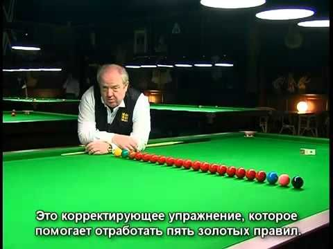 Five Golden Rules of Snooker 2 - YouTube