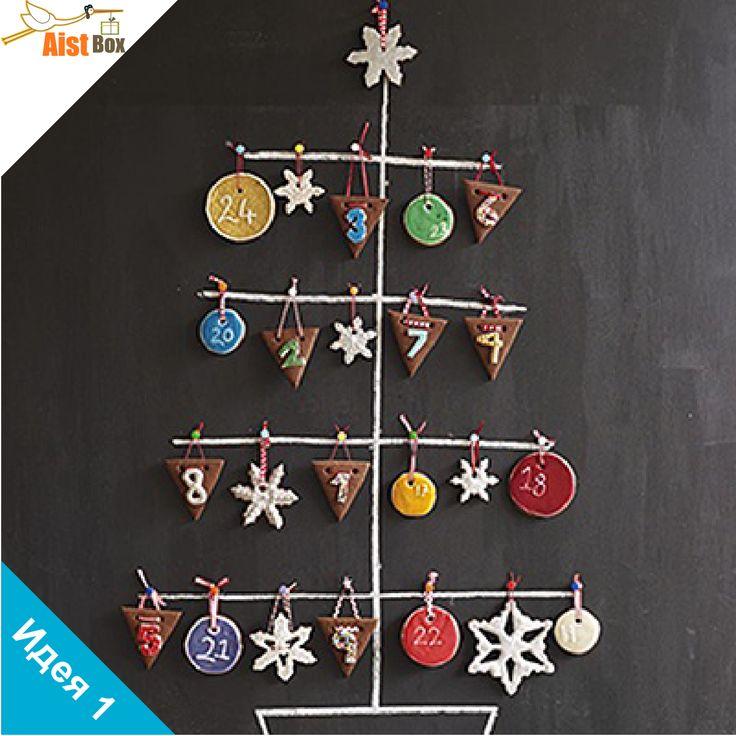 Сделайте вкусный пряничный календарь. который станет прекрасным украшением любого стола! #Новый год, #рецепт, #сладкое, #печенье, #аистбокс, #aistbox, #для детей, #угощение, #праздничный стол